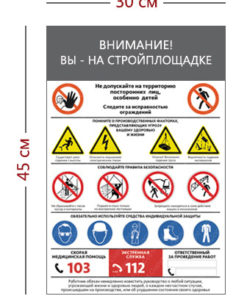 Стенд «Внимание! Вы - на стройплощадке» (1 плакат)