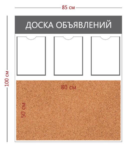 Стенд «Доска объявлений» (3 кармана А4 + пробковое полотно) | информационная доска