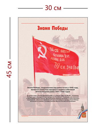 Стенд «Знамя победы» (1 плакат)