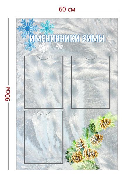 Стенд «Именинники зимы» (3 кармана А4)
