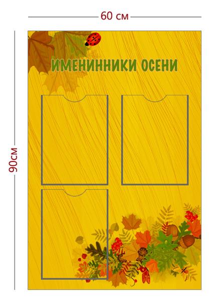 Стенд «Именинники осени» (3 кармана А4)