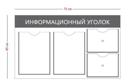 Стенд «Информационный уголок» (2 кармана А4 + 2 кармана А5)