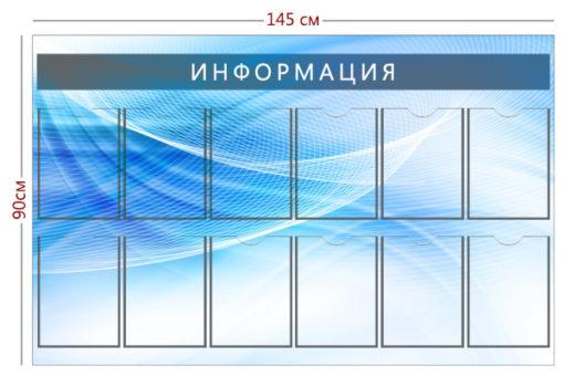 Стенд «Информация» (12 карманов А4)