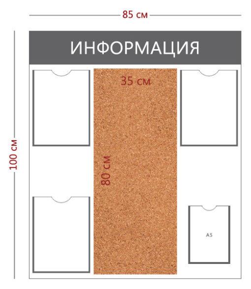 Стенд «Информация» (3 кармана А4 + 1 карман А5 + пробковое полотно)