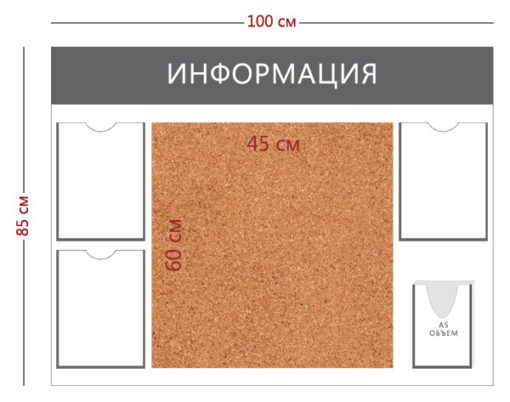 Стенд «Информация» (3 кармана А4 + 1 объемный карман А5 + пробковое полотно)
