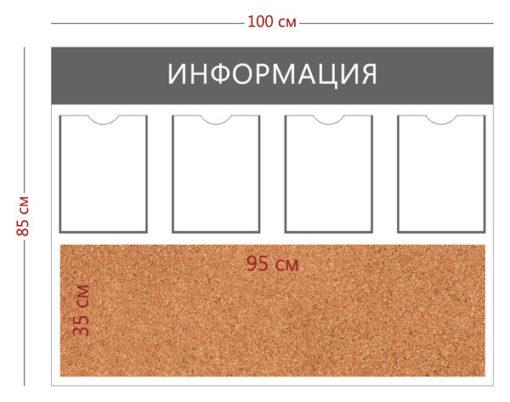 Стенд «Информация» (4 кармана А4 + пробковое полотно 65х40см)