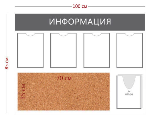 Стенд «Информация» (4 кармана А4 + 1 объемный карман А4 + пробковое полотно)