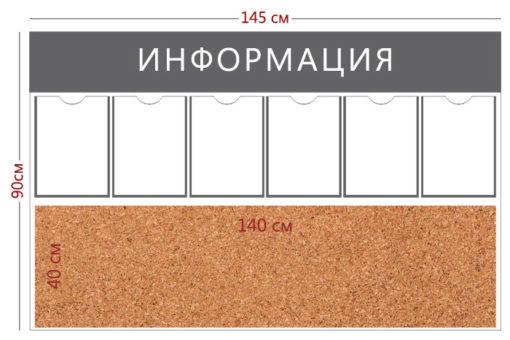 Стенд «Информация» (6 карманов А4 + пробковое полотно)