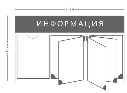 Стенд «Информация» c перекидной системой на 5 секций (1 карман А4)
