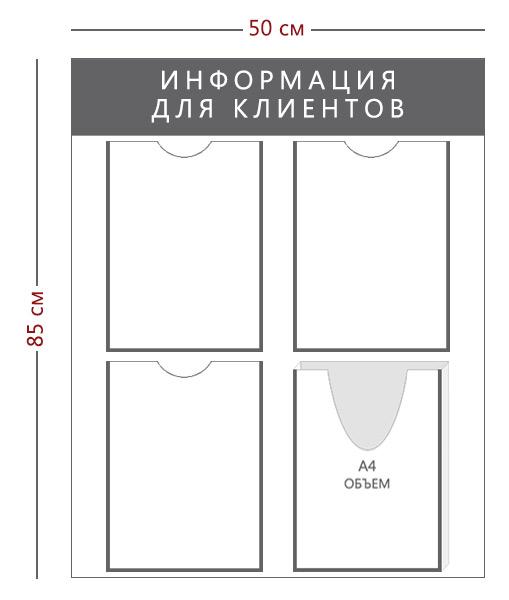 Стенд «Информация для клиентов» (3 кармана А4 + 1 объемный карман А4)