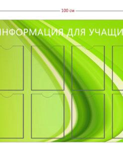 Стенд «Информация для учащихся» (8 карманов А4)