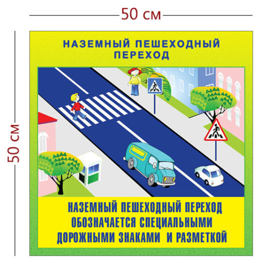 Стенд «Наземный пешеходный переход» (1 плакат)