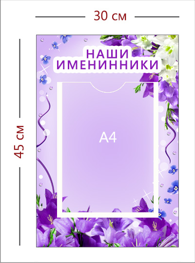 Стенд «Наши именинники» (1 карман А4)