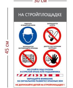 Стенд «На стройплощадке» (1 плакат)