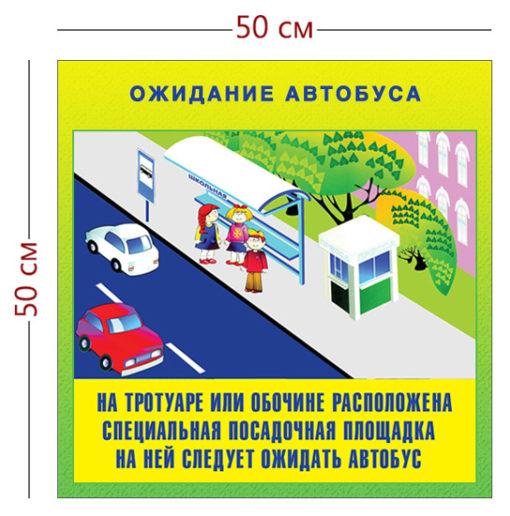 Стенд «Ожидание автобуса» (1 плакат)