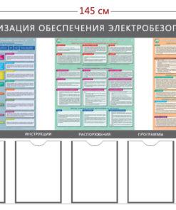 Стенд «Организация обеспечения электробезопасности» (5 карманов А4 + 3 плаката)