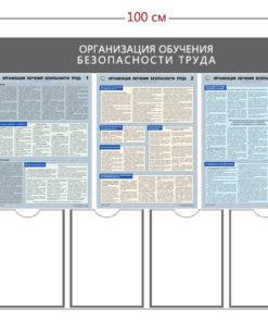 Стенд «Организация обучения безопасности труда» (4 кармана А4 + 3 плаката)