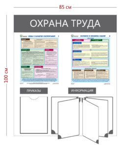 Стенд «Охрана труда» (1 карман А4 + 2 плаката + перекидная система на 5 секций)