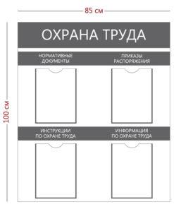Стенд «Охрана труда» (4 кармана А4) с надписями