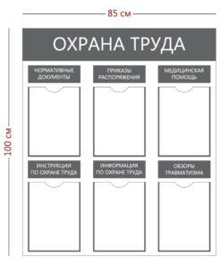 Стенд «Охрана труда» (6 карманов А4) с надписями (1)