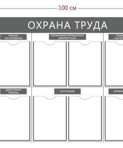 Стенд «Охрана труда» (8 карманов А4) с рубриками (1)