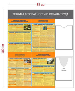 Стенд «Техника безопасности и охрана труда» (1 карман А4 + 1 объемный карман А4 + 4 плаката)