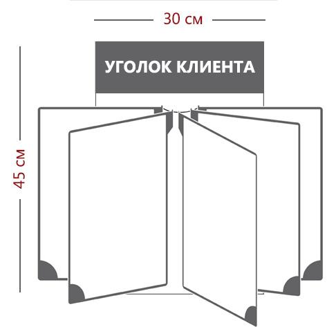 Стенд «Уголок клиента» (перекидная система на 5 секций)