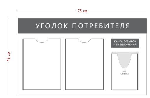 Стенд «Уголок потребителя» (2 кармана А4 + 1 объемный Карман А5)