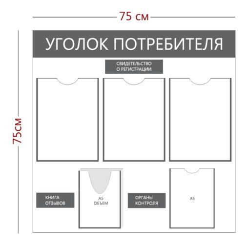 Стенд «Уголок потребителя» (3 кармана А4 + 1 карман А5 + 1 объемный Карман А5)
