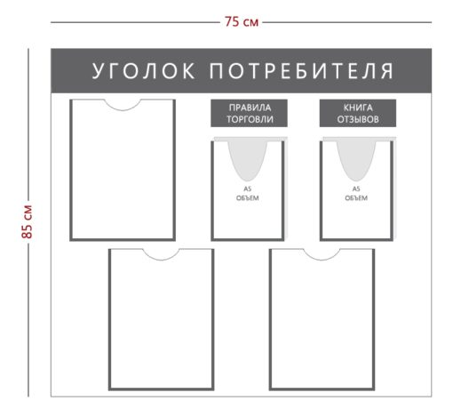Стенд «Уголок потребителя» (3 кармана А4 + 2 объемных Кармана А5)