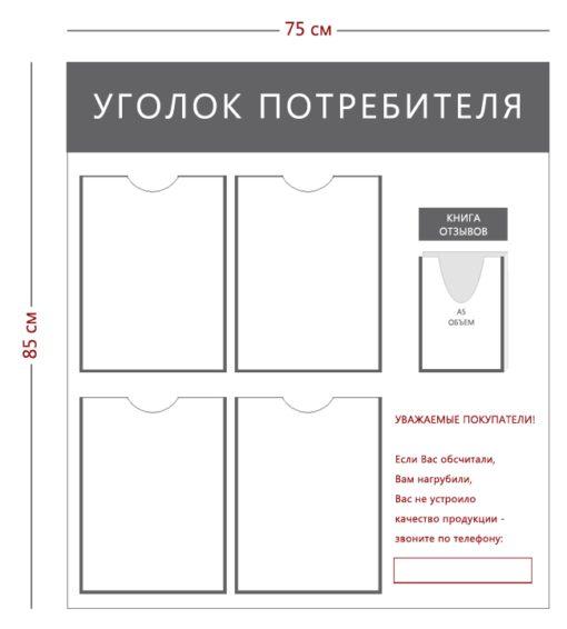 Стенд «Уголок потребителя» (4 кармана А4 + 1 объемный Карман А5 + 1 плакат)
