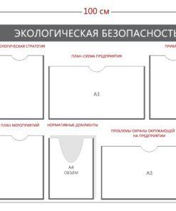 Стенд «Экологическая безопасность» (3 кармана А4 + 1 объемный карман А4 + 2 кармана А3)