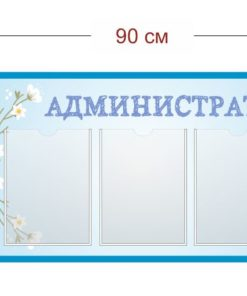 Стенд Администратор 90х50 см (3 кармана А4)
