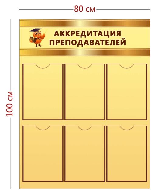 Стенд Аккредитация преподавателей 100х80 см (6 карманов)