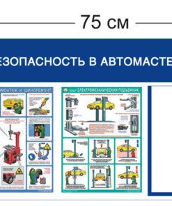 Стенд Безопасность в автомастерской 45х75см (1 карман А4 + 2 плаката)