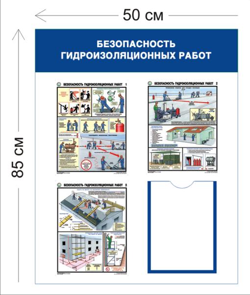 Стенд Безопасность гидроизоляционных работ 85х50см (1 карман А4 + 3 плаката)