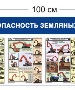 Стенд Безопасность земляных работ 100х45см (4 плаката)