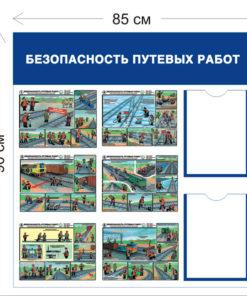 Стенд Безопасность путевых работ 90х85см (2 кармана А4 + 6 плакатов)