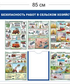 Стенд Безопасность работ в сельском хозяйстве 75х85см (1 карман А4 + 5 плакатов)