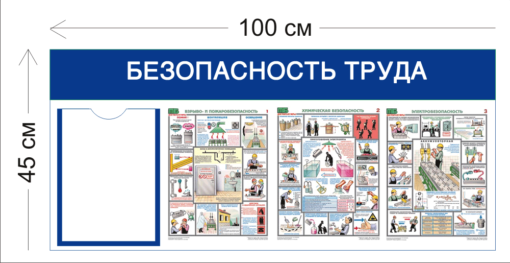 Стенд Безопасность труда 45х100см (1 карман А4 + 3 плаката)