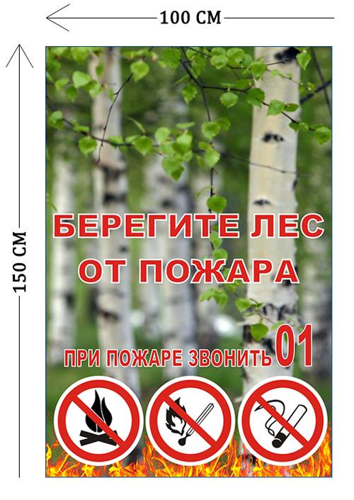 Стенд Берегите лес 100х150см (1 плакат)