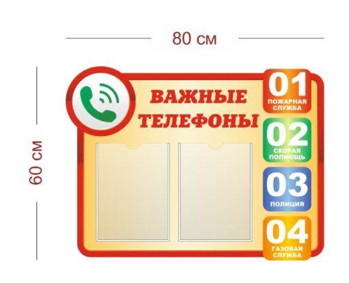 Стенд Важные телефоны 80х60 см (2 кармана А4)
