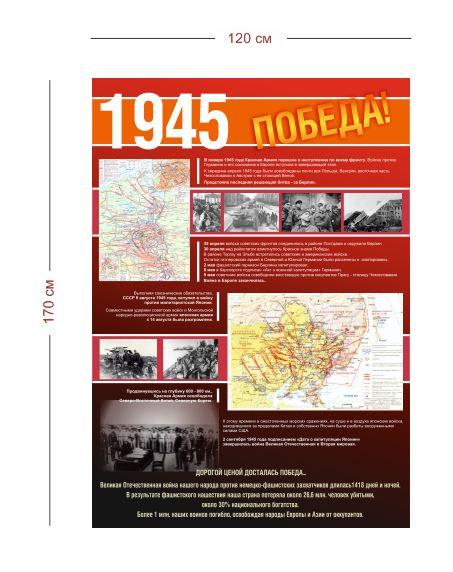 Стенд Великая Отечественная война 1945 г. 120х170 см