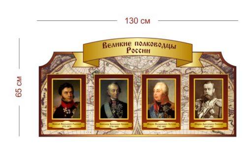 Стенд Великие полководцы России 130х65 см