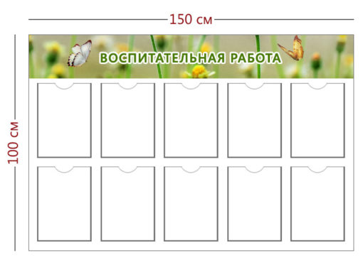Стенд Воспитательная работа 150х100 см (10 карманов А4)