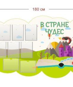 Стенд В стране чудес 180х85 см (13 карманов А5)