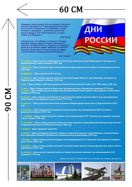 Стенд Дни России 90х60см (1 плакат)