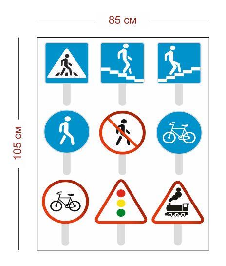 Стенд Дорожные знаки для детей 85х105 см