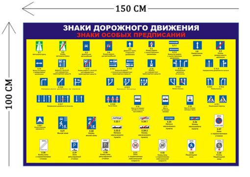 Стенд Знаки дорожного движения предписывающие 100х150см (1плакат)
