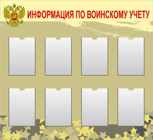 Стенд Информация по воинскому учету 120х110см (8 карманов А4)